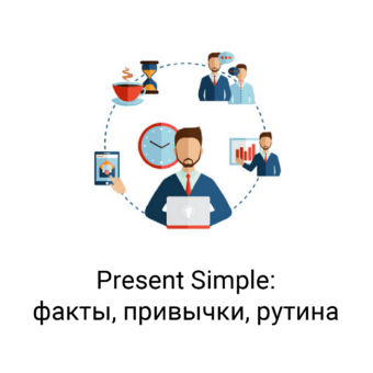 present-simple-feature-image
