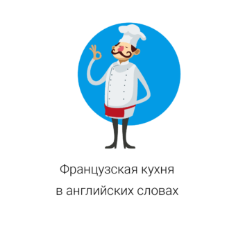 chef-vocabulary-featured-image